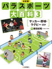 サッカー・野球・ラグビー ほか