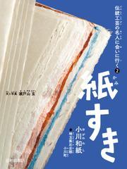 紙すき(小川和紙)
