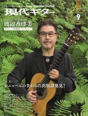 現代ギター (2021年9月号)