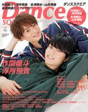 Dance SQUARE(ダンススクエア) (vol.45)