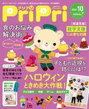 PriPri(プリプリ) (2021年10月号)