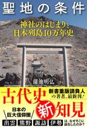 聖地の条件 神社のはじまりと日本列島10万年史