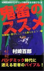 鬼畜のススメ 4 覚醒編~豊かにこころを腐らせよう!(1)