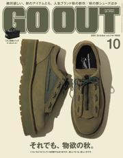GO OUT(ゴーアウト) (2021年10月号 Vol.144)