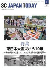 SC JAPAN TODAY(エスシージャパントゥデイ) (2021年9月号)