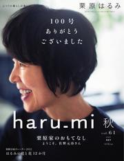 haru_mi(ハルミ) (2021年10月号)