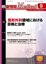 映像情報メディカル (通巻968号)