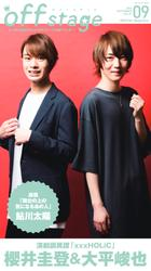 off stage <オフ・ステージ> Vol.47【動画メッセージ付き】
