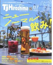 TJ  Hiroshima 2021年7月号