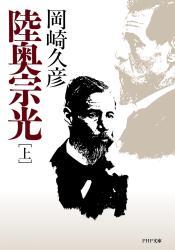 陸奥宗光(上巻)