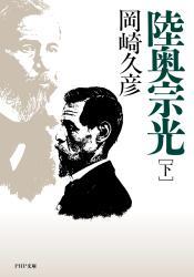 陸奥宗光(下巻)