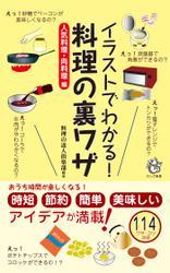 イラストでわかる! 料理の裏ワザ 人気料理・肉料理 編(KKロングセラーズ)
