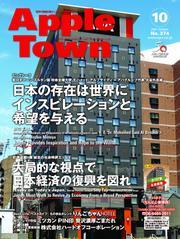 Apple Town No.374(2021年10月号)