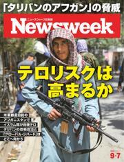 ニューズウィーク日本版 (2021年9/7号)