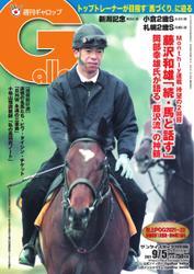 週刊Gallop(ギャロップ) (2021年9月5日号)