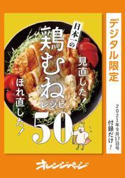 見直した! ほれ直した! 日本一の鶏むねレシピ50