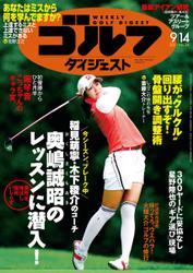週刊ゴルフダイジェスト (2021/9/14号)