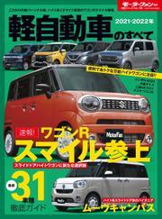 モーターファン別冊 統括シリーズ (2021-2022年 軽自動車のすべて)