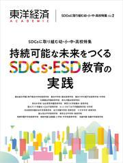 東洋経済ACADEMIC SDGsに取り組む幼・小・中・高校特集Vol.2―持続可能な未来をつくるSDGs・ESD教育の実践