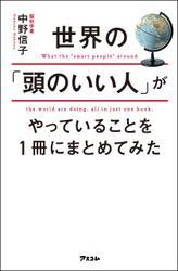 世界の「頭のいい人」がやっていることを1冊にまとめてみた