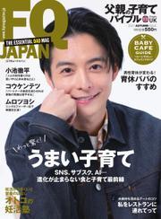 FQ JAPAN(エフキュージャパン) (VOL.60)