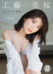 【デジタル限定 YJ PHOTO BOOK】工藤美桜写真集「不思議」