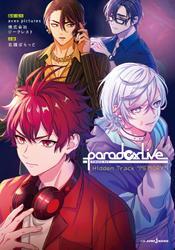 "Paradox Live Hidden Track ""MEMORY"""