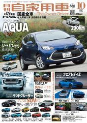 月刊 自家用車 (2021年10月号)