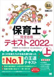 福祉教科書 保育士 完全合格テキスト 上 2022年版