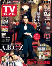 TVガイド 2021年 9月10日号 関東版
