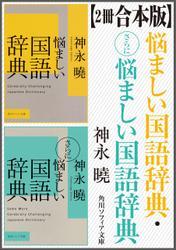 【2冊 合本版】悩ましい国語辞典・さらに悩ましい国語辞典