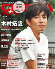 CINEMA SQUARE(シネマスクエア) (vol.129)
