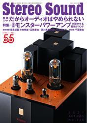 StereoSound(ステレオサウンド) (No.220)