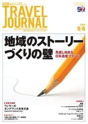 週刊トラベルジャーナル (2021年9/6号)