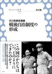 天川晃最終講義 戦後自治制度の形成