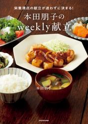 栄養満点の献立が迷わずに決まる! 本田朋子のweekly献立