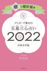 ゲッターズ飯田の五星三心占い銀の羅針盤座2022