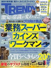 日経トレンディ (TRENDY) (2021年10月号)
