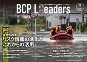 BCPリーダーズ (2021年9月号)