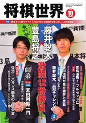 将棋世界 (2021年10月号)