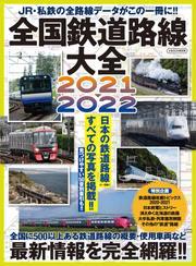 全国鉄道路線大全 2021-2022