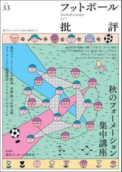 フットボール批評issue33