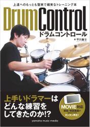 上達へのもっとも堅実で確実なトレーニング本 ドラムコントロール