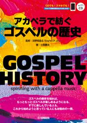 GOSPEL HISTORY アカペラで紡ぐゴスペルの歴史