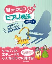 目からウロコのピアノ奏法~オクターブ・連打・トリル・重音も即克服~