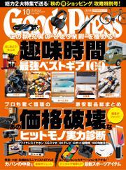 月刊GoodsPress(グッズプレス) (2021年10月号)