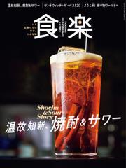 食楽(しょくらく) (2021年秋号)