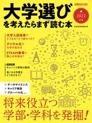日経ムック 大学選びを考えたらまず読む本 2022年版