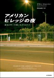 アメリカンビレッジの夜――基地の町・沖縄に生きる女たち