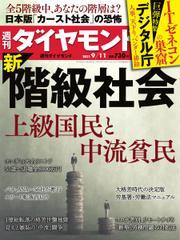 週刊ダイヤモンド (2021年9/11号)